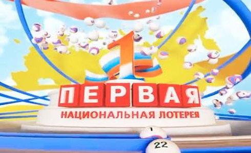 1 национальная лотерея – миллион в обмен на 50 рублей!