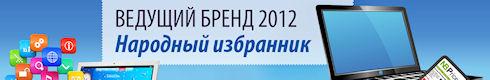 Конкурс «Ведущий бренд 2012. Народный избранник».