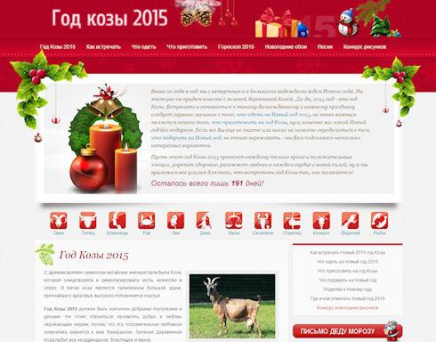 Новый 2015 год Козы