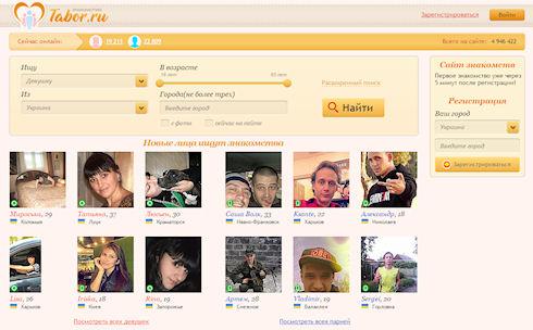 Отзыв о сайте знакомств Табор.ру (моя история)