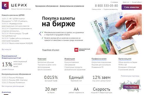 Партнерские программы Компании «ЦЕРИХ Кэпитал Менеджмент»: Новые возможности