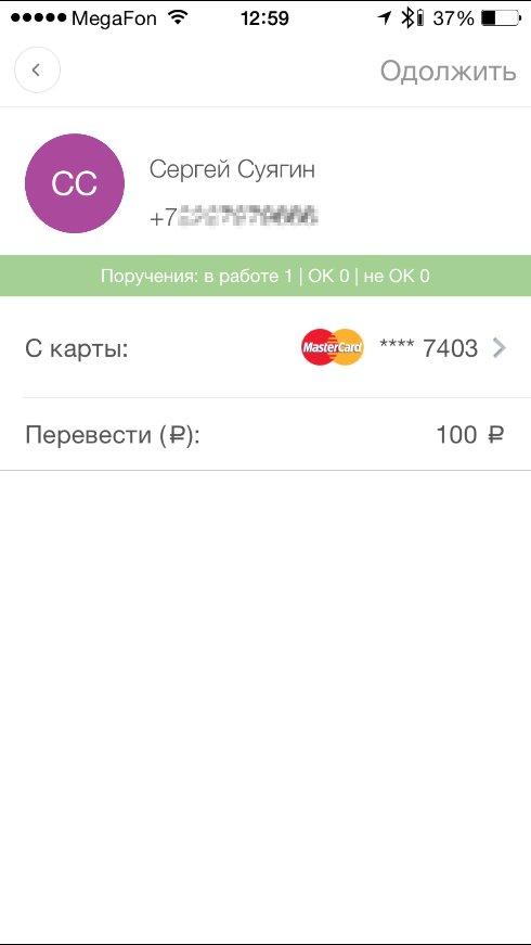 Payber – мультифункциональный мессенджер для общения и денежных переводов