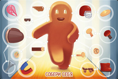 Печенька для iOS
