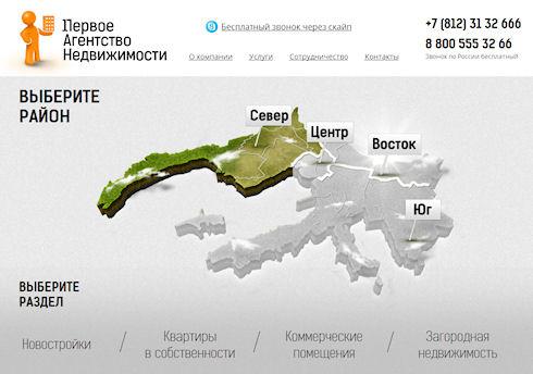 «Первое Агентство Недвижимости» и новостройки Центрального района Петербурга