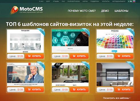 Почему MotoCMS лучшая система для создания сайта-визитки