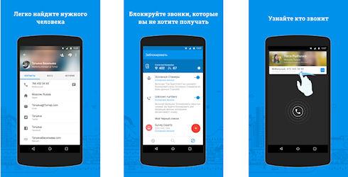 Truecaller — защита от спама и поиск контактов
