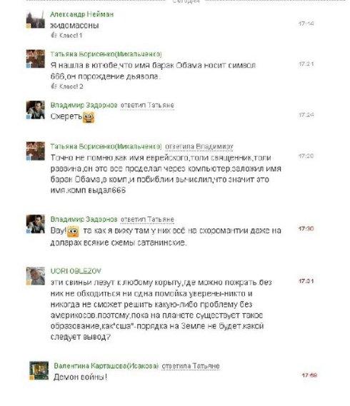 Пользователей «Одноклассников» разозлил проведённый эксперимент