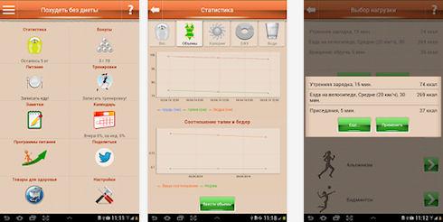 Android-приложение «Похудеть без диеты» — худеем с удовольствием!