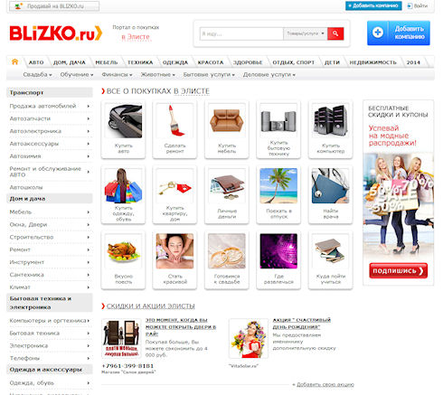 Лучшие предложения на elista.blizko.ru