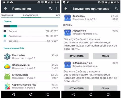 Прибираемся и ускоряем Android-смартфон