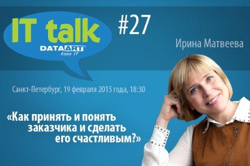 Приглашаем друзей на 27-й IT talk в Петербурге!