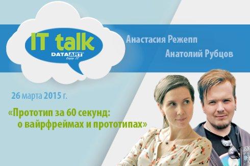 Приглашаем друзей на 28-й IT talk в Петербурге
