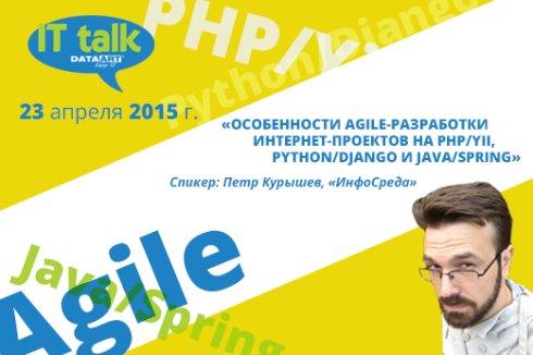 Приглашаем друзей на 29-й IT talk в Петербурге