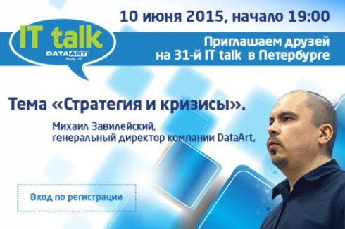 Приглашаем друзей на 31-й IT talk в Петербурге