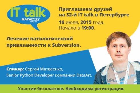 Приглашаем друзей на 32-й IT talk в Петербурге