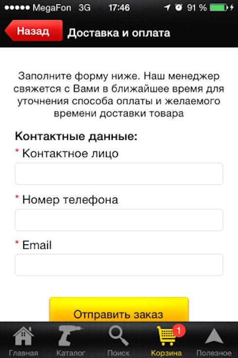 Приложение «220 Вольт» — оформи заказ со смартфона