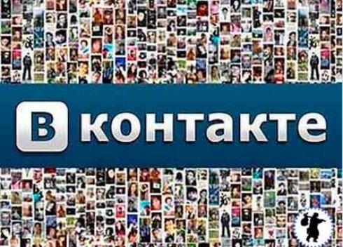 Продвижение групп Вконтакте