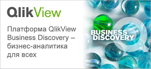 QlikView — внедрение анализа продаж и покупателей