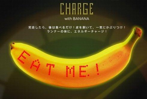 Разработан съедобный гаджет - носимый банан