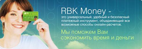 Платежные системы интернета или немного о RBK Money