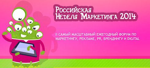 «Российская неделя маркетинга 2014»