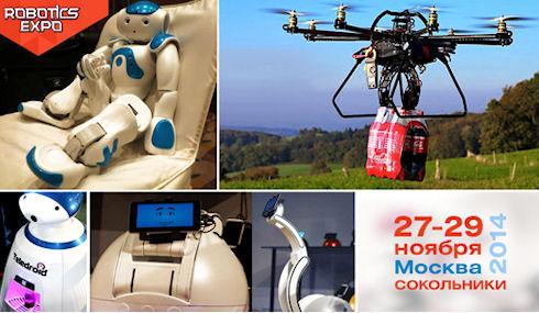 Вторая выставка робототехники Robotics Expo 2014 пройдет в Москве