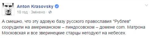 Россия решила убить Google своим православным поисковиком Рублев