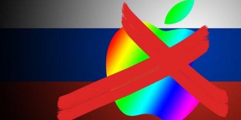 Россиянам придётся попрощаться с Apple