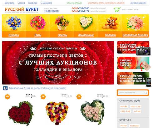 Русский букет доставляем радость