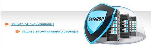 SafeRDP - надежная защита терминальных серверов