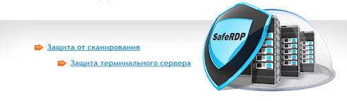 SafeRDP – обеспечит безопасность сервера!