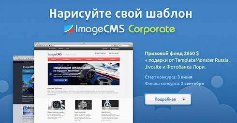 Конкурс «Нарисуйте свой шаблон для ImageCMS Corporate» — призовой фонд 2650 $