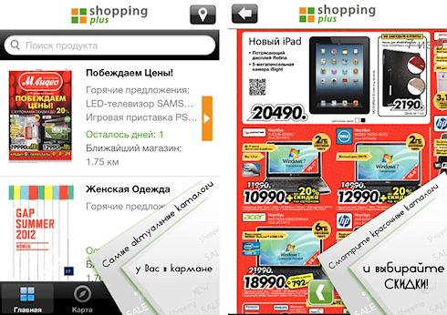 ShoppingPlus выпустил приложения для мобильных устройств