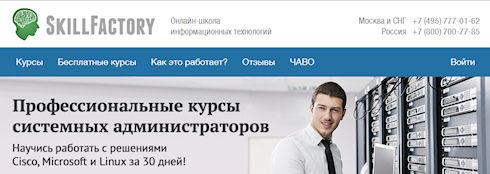 IT-курсы в онлайн-школе SkillFactory