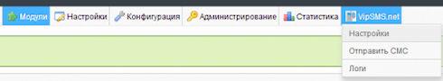 Модуль отправки СМС для PrestaShop