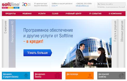 Приобретение лицензированного обеспечения с гарантией от компании Софтлайн