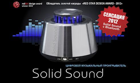 Solid Sound – качество и стиль современной музыки