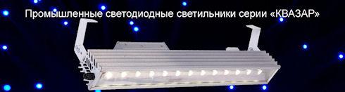 Светильники от КВАЗАР-ГРУПП - качество и надежность