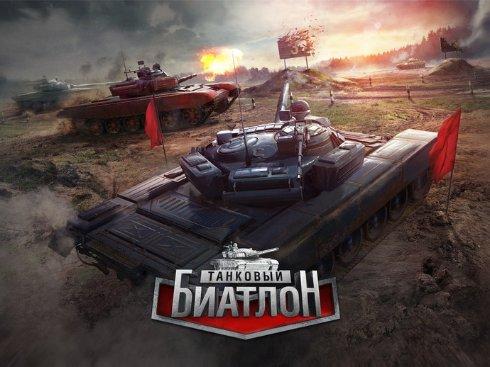 Презентация однопользовательской игры «Танковый биатлон» от Wargaming