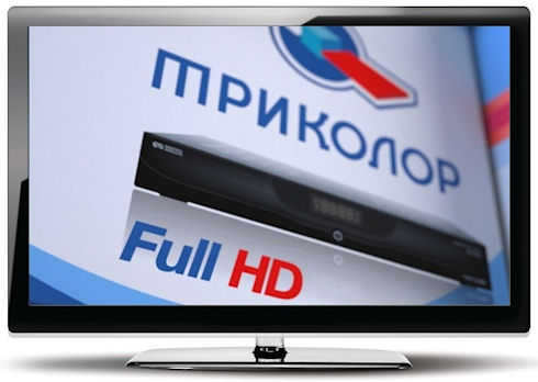 Телевидение высокой четкости от оператора Триколор HD