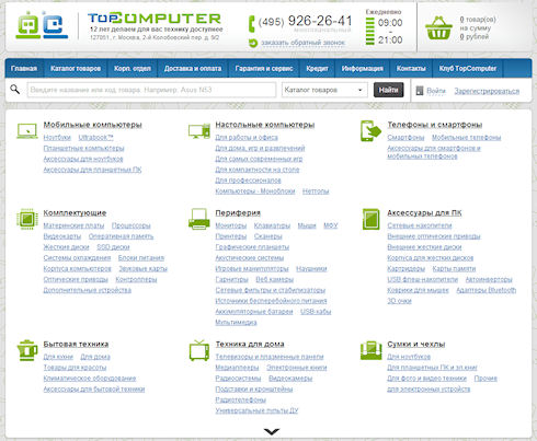 TopComputer – удивительный мир компьютеров!