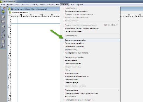 Уроки QuarkXPress 9: управление компонентами программы