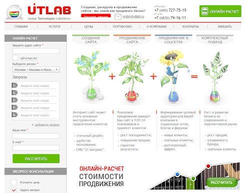 UTLab - продвижение сайта с изюминкой