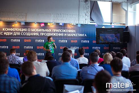 В рамках MATE Expo 2015 пройдет 6 конференций, посвященных наиболее перспективным мобильным технологиям
