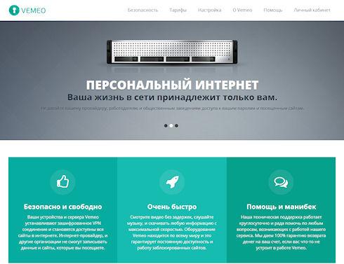 Vemeo – анонимность и безопасность в сети Интернет
