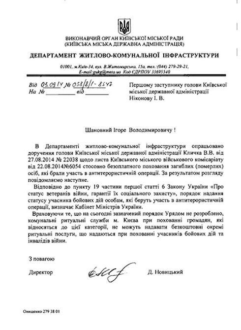 Власти Киева «зажали» деньги на похороны украинских военнослужащих