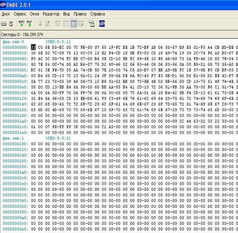 Восстановление файлов с жестких дисков