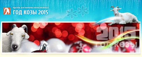 Встречаем Новый 2015 год Козы