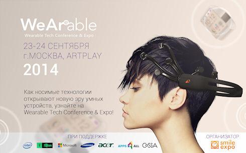 Все носимые технологии на Wearable Tech Conference & Expo