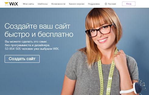 Wix – бесплатный конструктор сайтов нового поколения